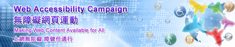 Web Accessibility Campaign: Making Web Content Available for All banner. Image credit: ogcio.gov.hk